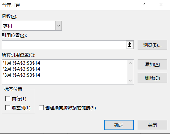 Excel合并计算完成多表格数据汇总求和