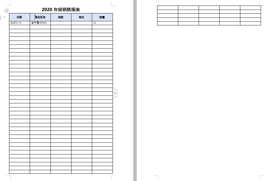 WPS表格标题行重复