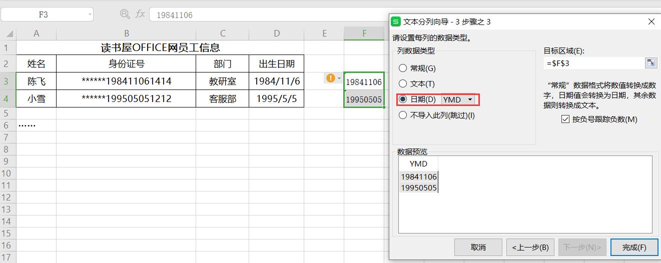 WPS表格MID函数结合分列完成提取出生日期教程