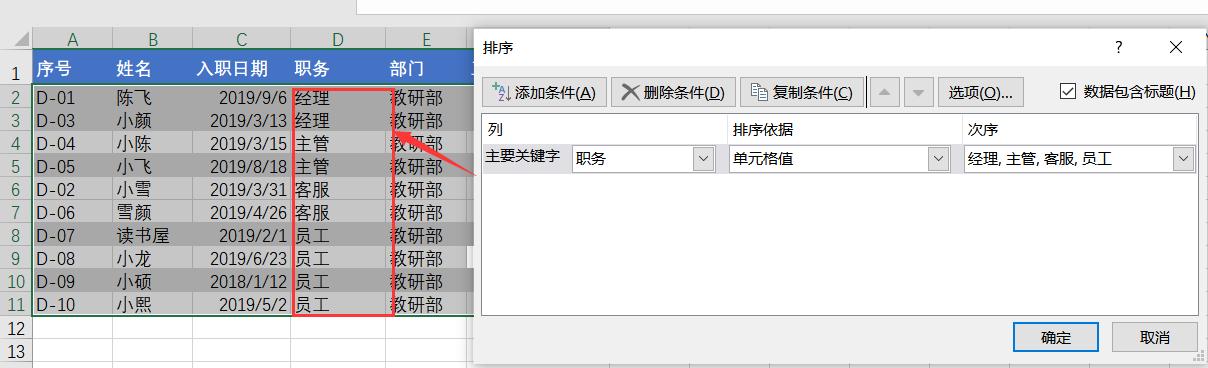 Excel自定义序列方法进行排序技巧