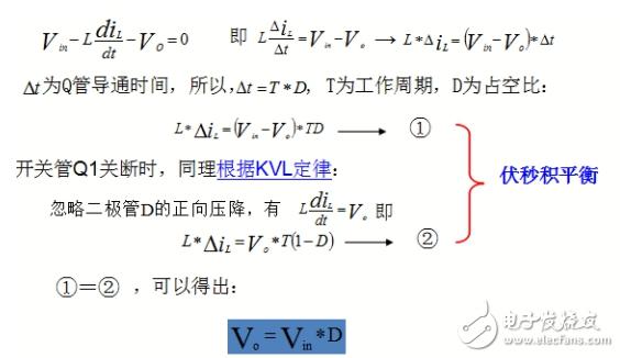 Buck电路工作原理以及三种工作模式分析