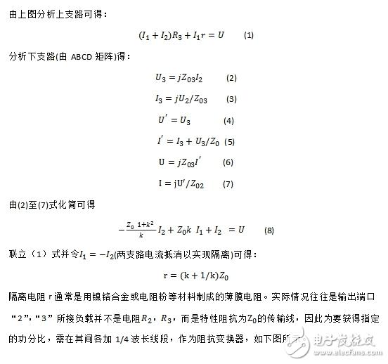什么是功分器_功分器原理详解