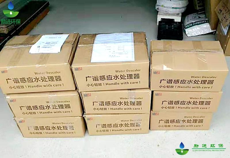 广谱感应水处理器包装.jpg