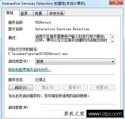 交互式服务检测老是弹出来?Win7系统交互式服务检测怎么关闭方法