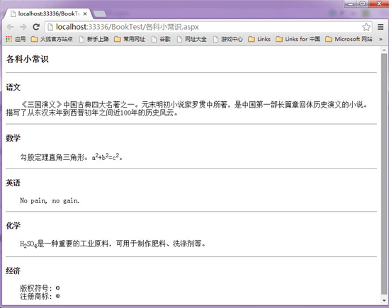 HTML段落与文字训练题