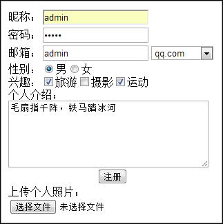 HTML表单