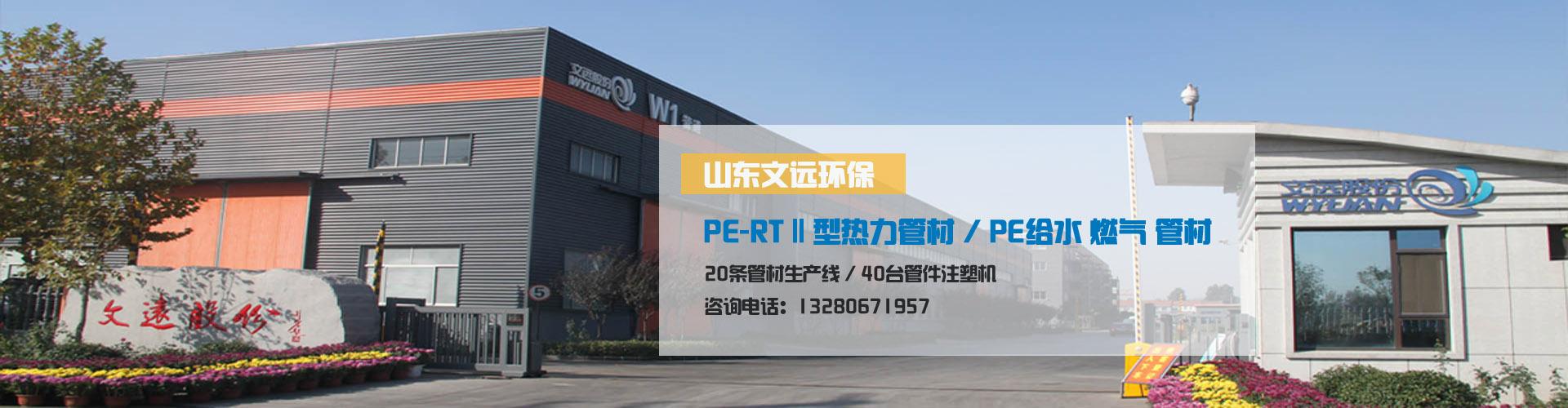 文远PERT2型热力管