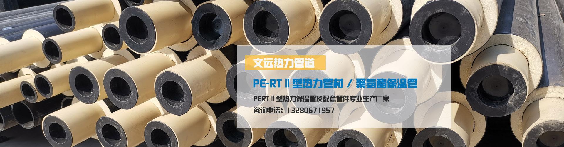 PERT2型管厂家,PE-RT Ⅱ型热力管