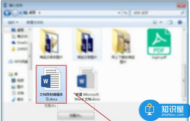 怎么解除Word文档限制编辑?这两种办法*方便