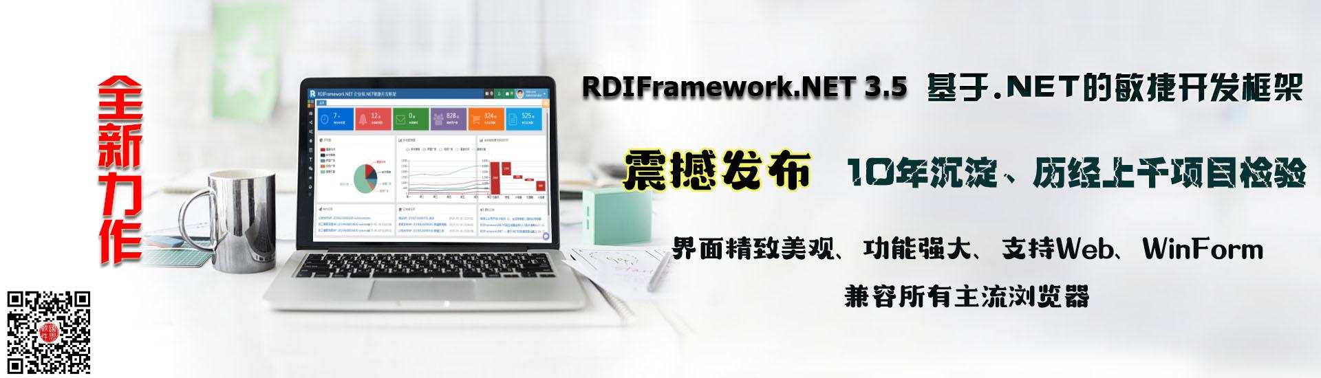 RDIFramework.NET ━ .NET敏捷开发框架全新发布-最好用的.NET开发框架 100%源码授权