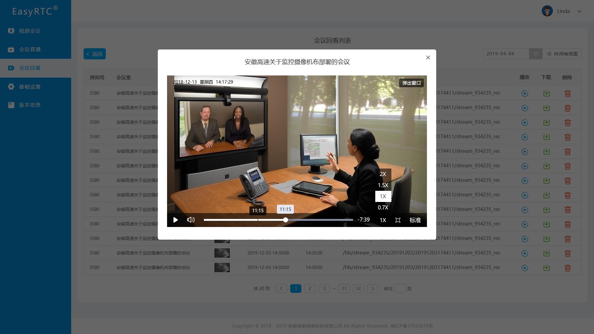 EasyRTC会议回看录像列表播放.png