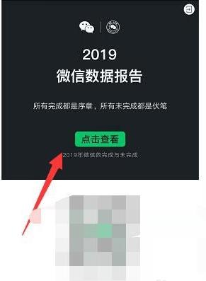 2019微信年度数据报告在哪里生成 怎么查看入口分享