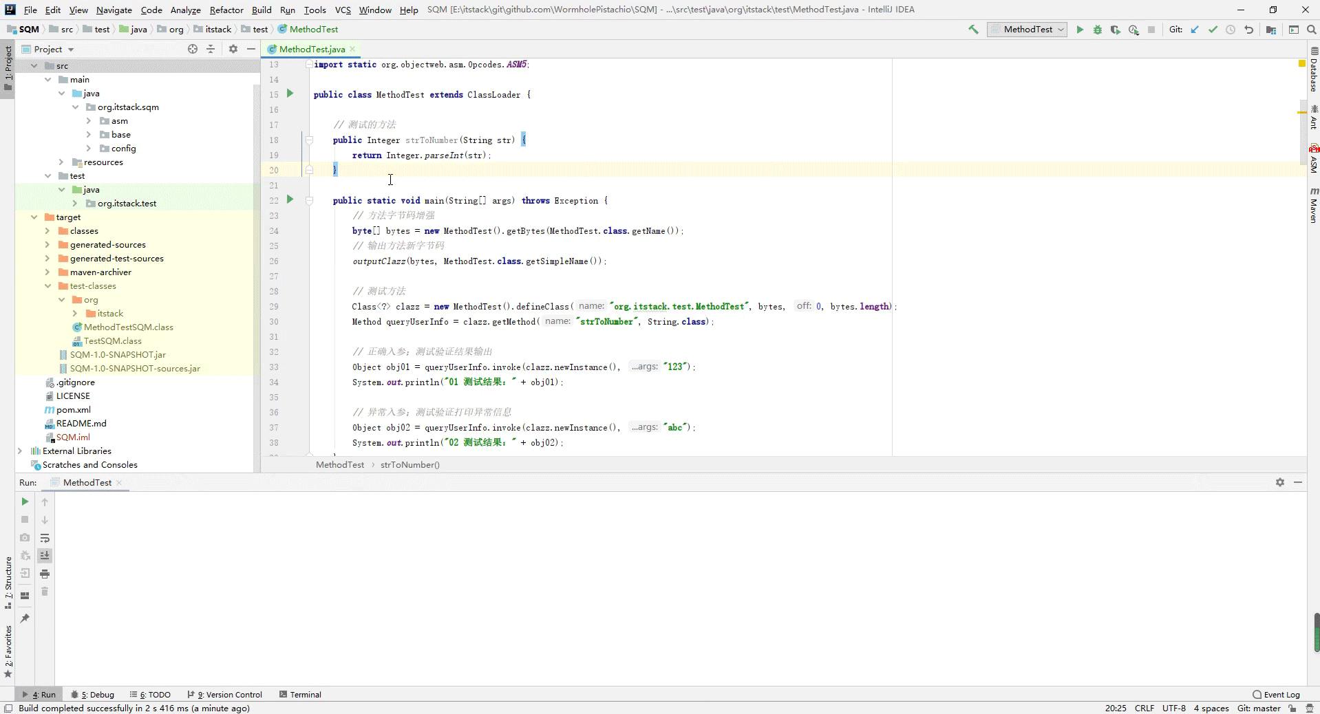 ASM字节码增强,演示效果