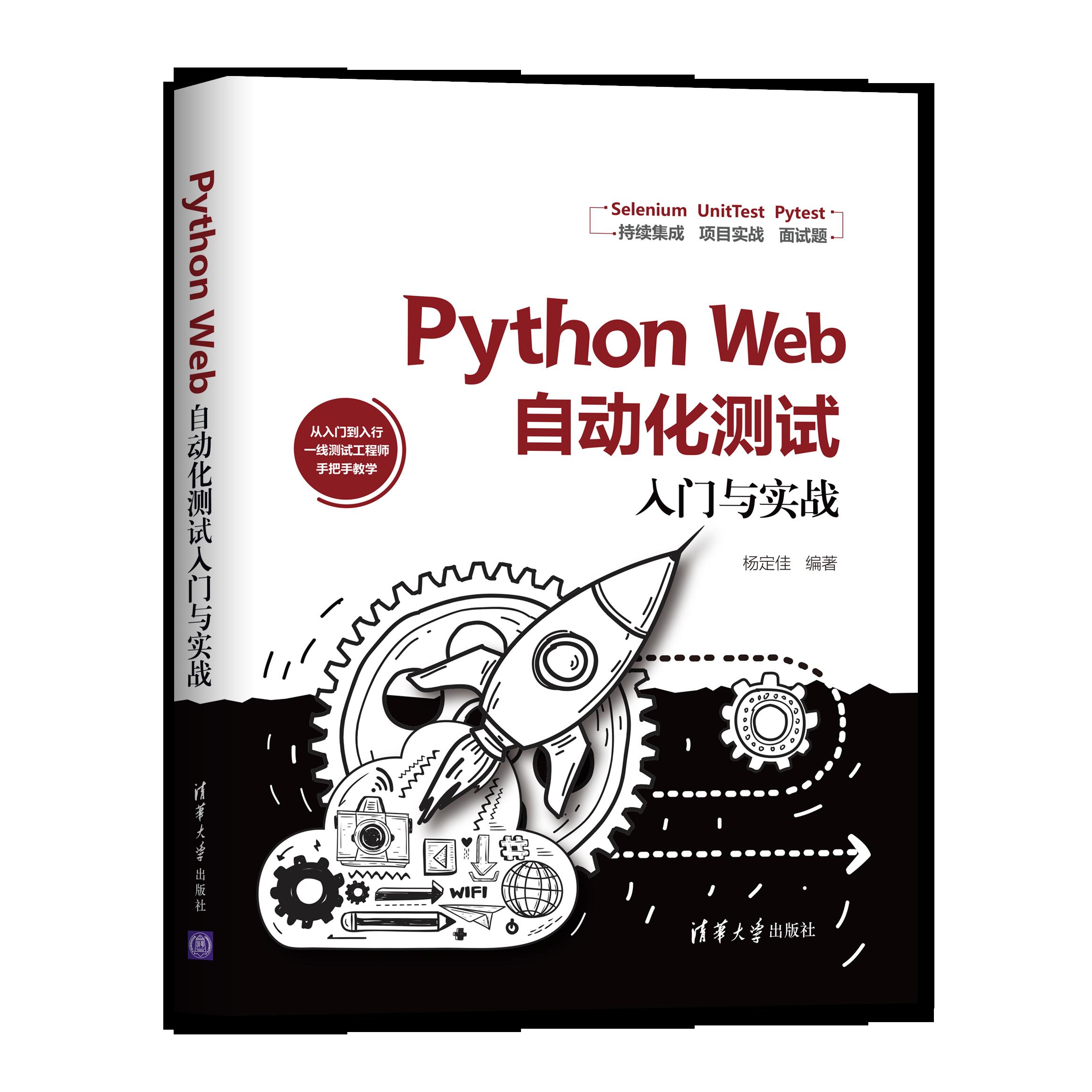 Python Web自动化测试入门与实战