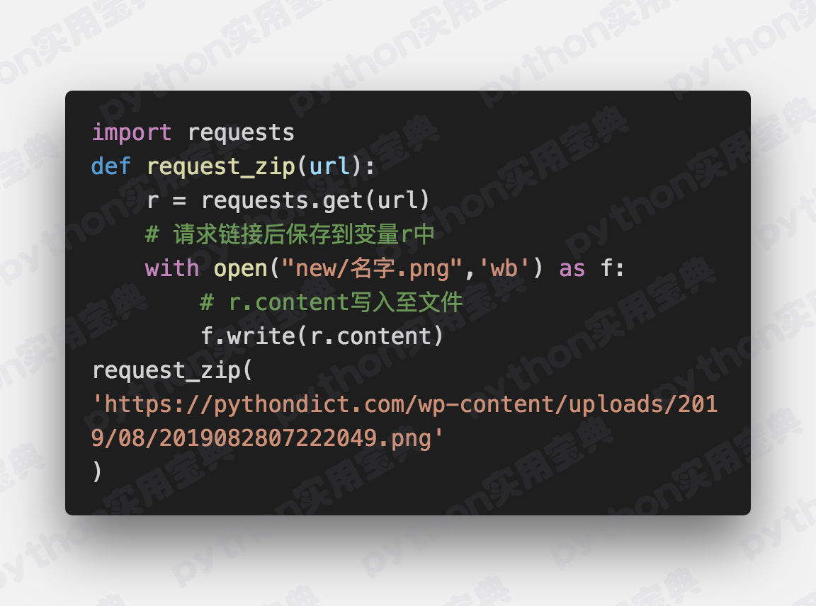Python文件下载