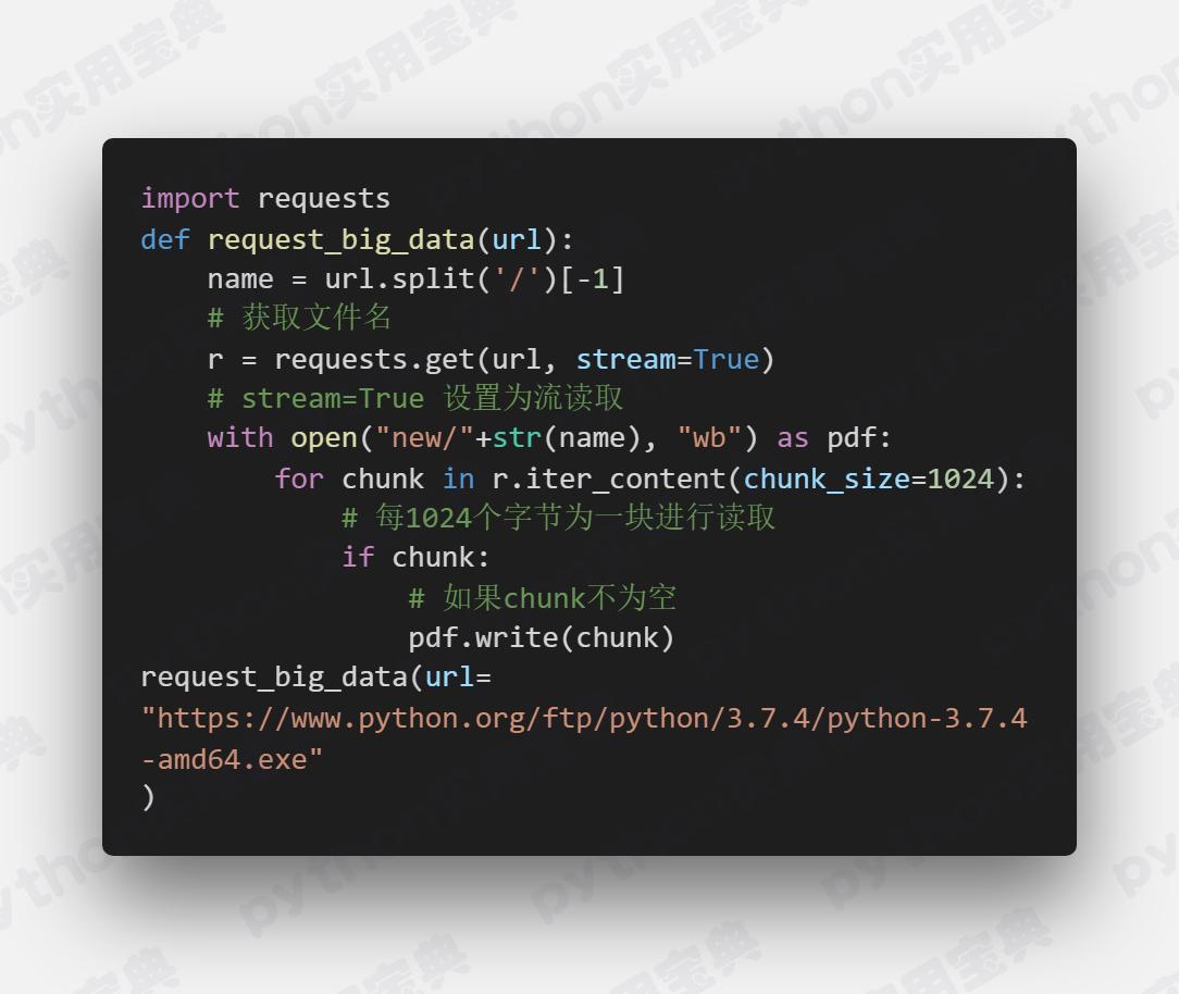 python大文件下载