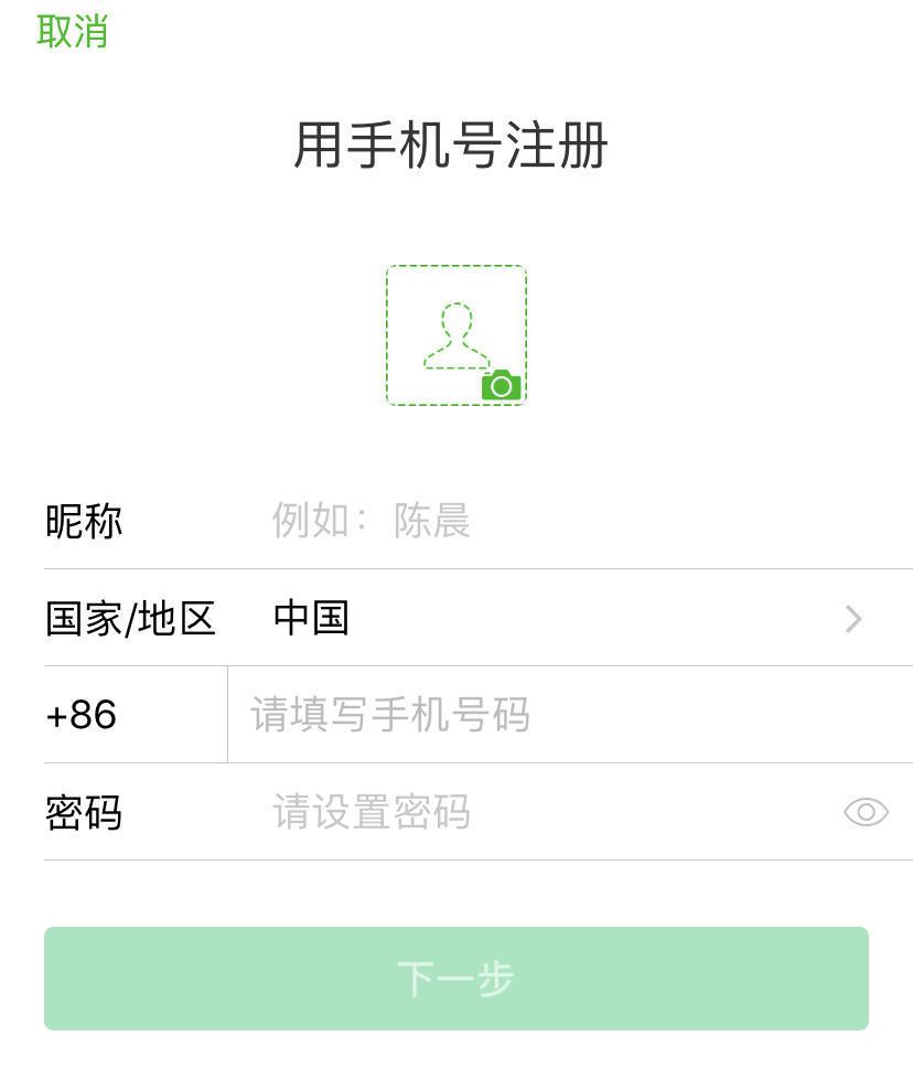 微信注册页面