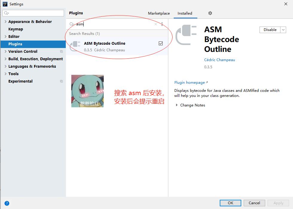 安装插件(ASM Bytecode Outline)