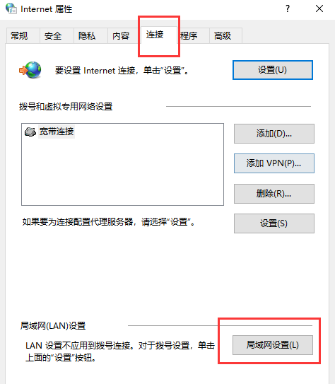 打开连接下面的局域网设置.png
