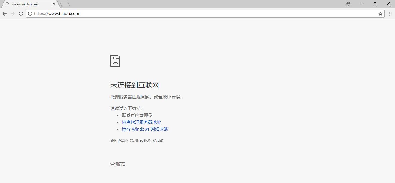 打开网页出错.png