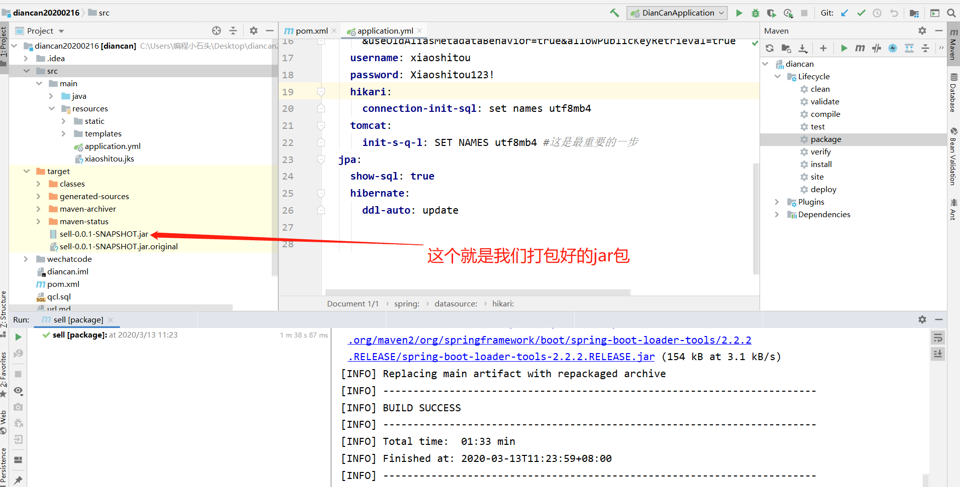 点餐系统的部署,Java点餐系统部署到Linux服务器