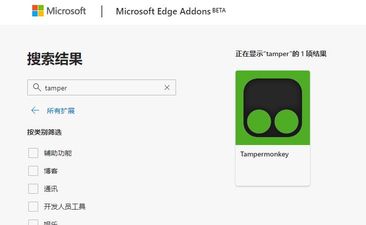 新版Edge扩展商店