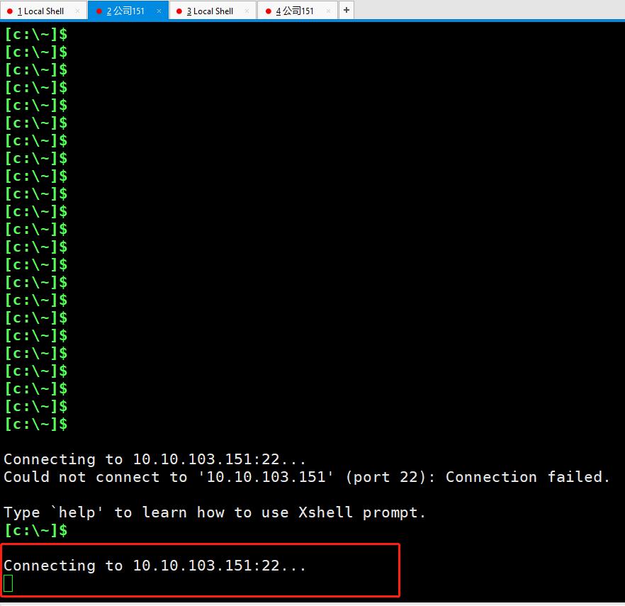 xshell连接不上公司的IP