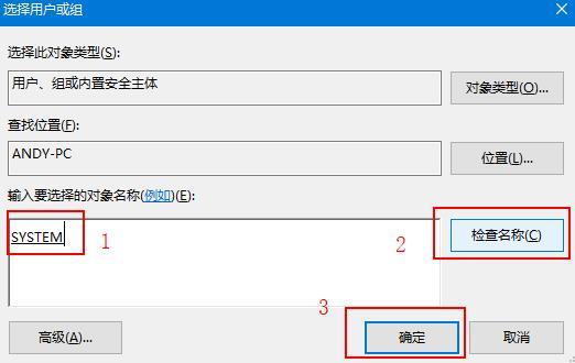 选择SYSTEM用户.jpg
