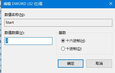UserManager注册表Start.png