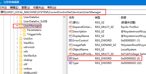 UserManager注册表.jpg