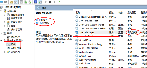 UserManager.png