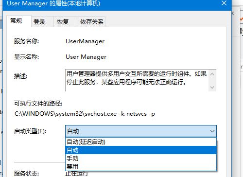 UserManager自动启动.png