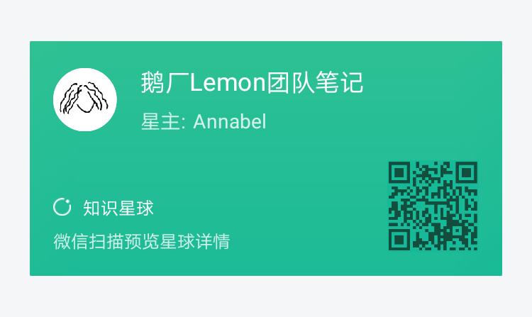 鹅厂Lemon团队笔记