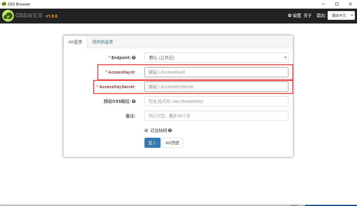 第九步:配置官方同步文件秘钥。
