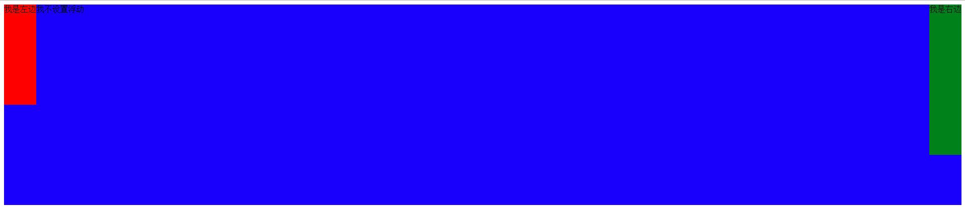 web前端入门到实战:html的组成部分、DIV+CSS布局