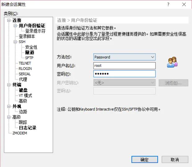xshell7学生版以及使用教程,建站第一步,连接你的服务器插图17