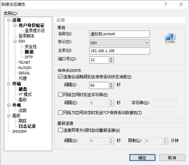 xshell7学生版以及使用教程,建站第一步,连接你的服务器插图15
