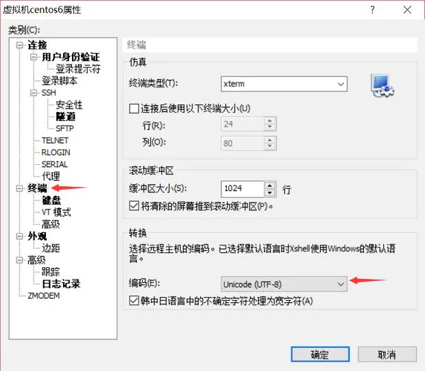 xshell7学生版以及使用教程,建站第一步,连接你的服务器插图27