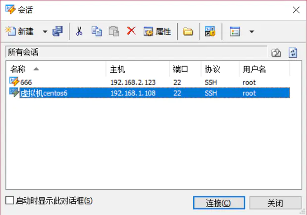 xshell7学生版以及使用教程,建站第一步,连接你的服务器插图21