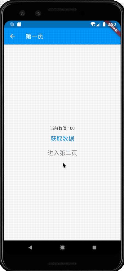 在Android项目中接入Flutter,在Flutter使用安卓布局