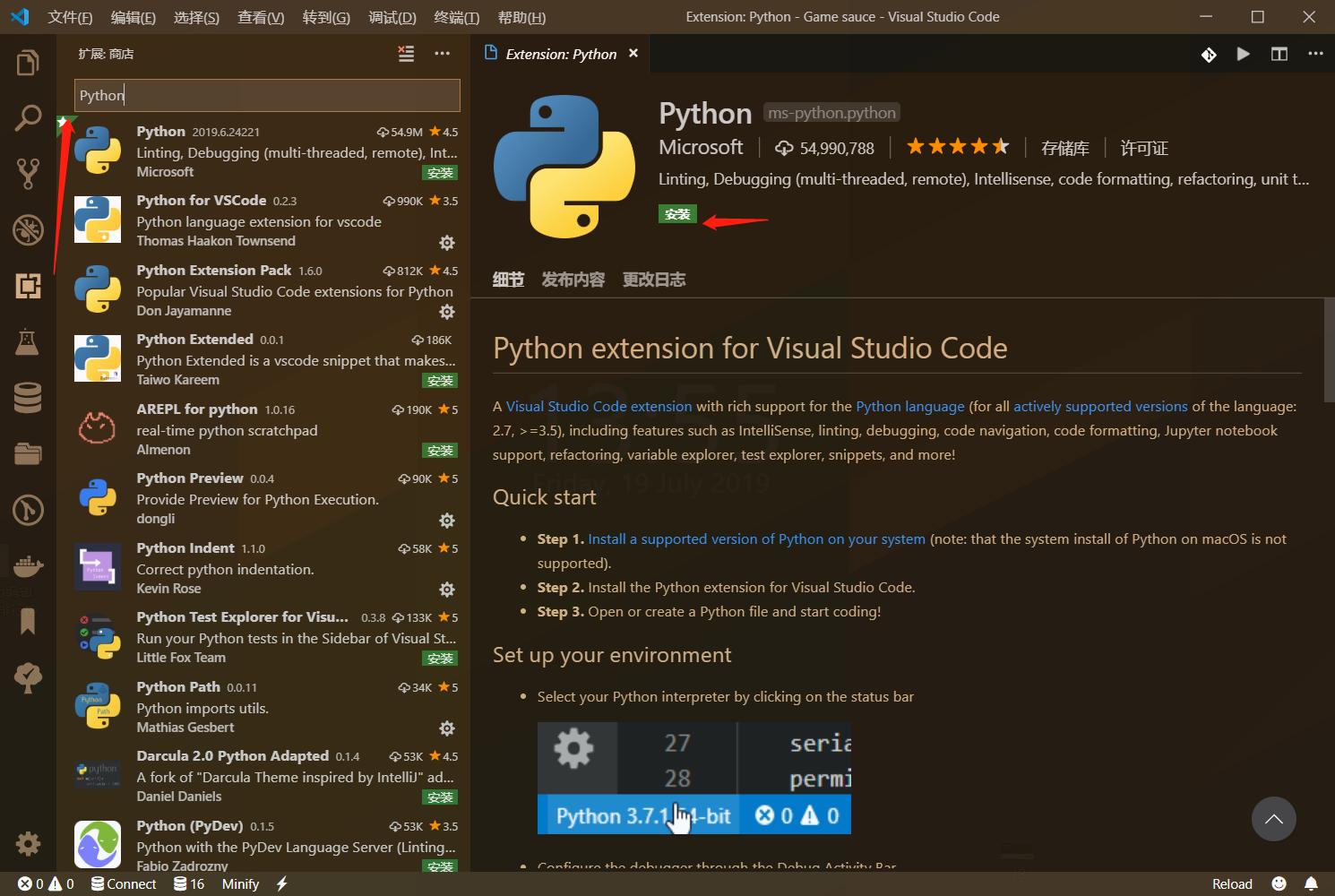 安装python插件.png