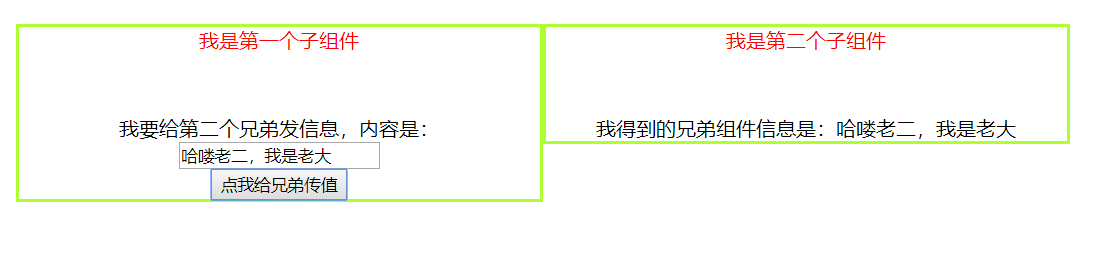 input改变信息内容.png