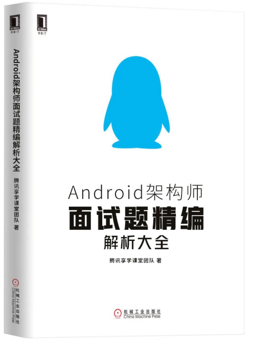 Android架构师面试题精编解析大全