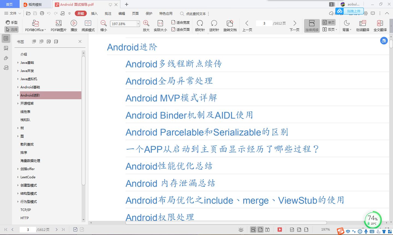 《Android面试指导》