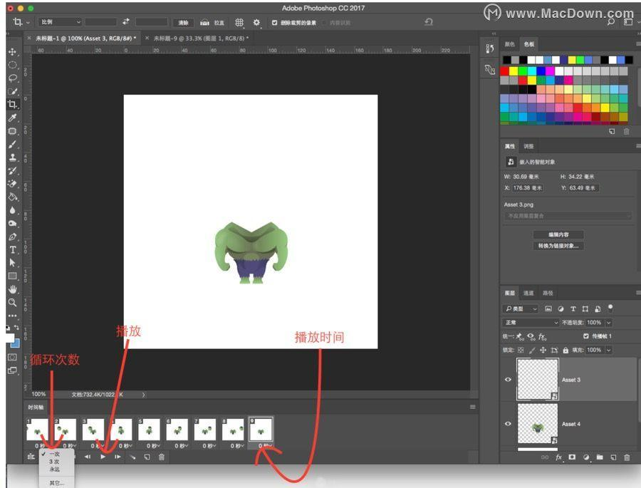 PS基础入门教程 如何制作GIF动画