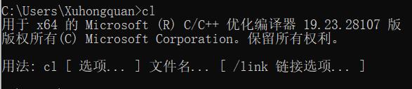 VS2019白嫖版附赠的cl编译器,为什么用这个后文会讲