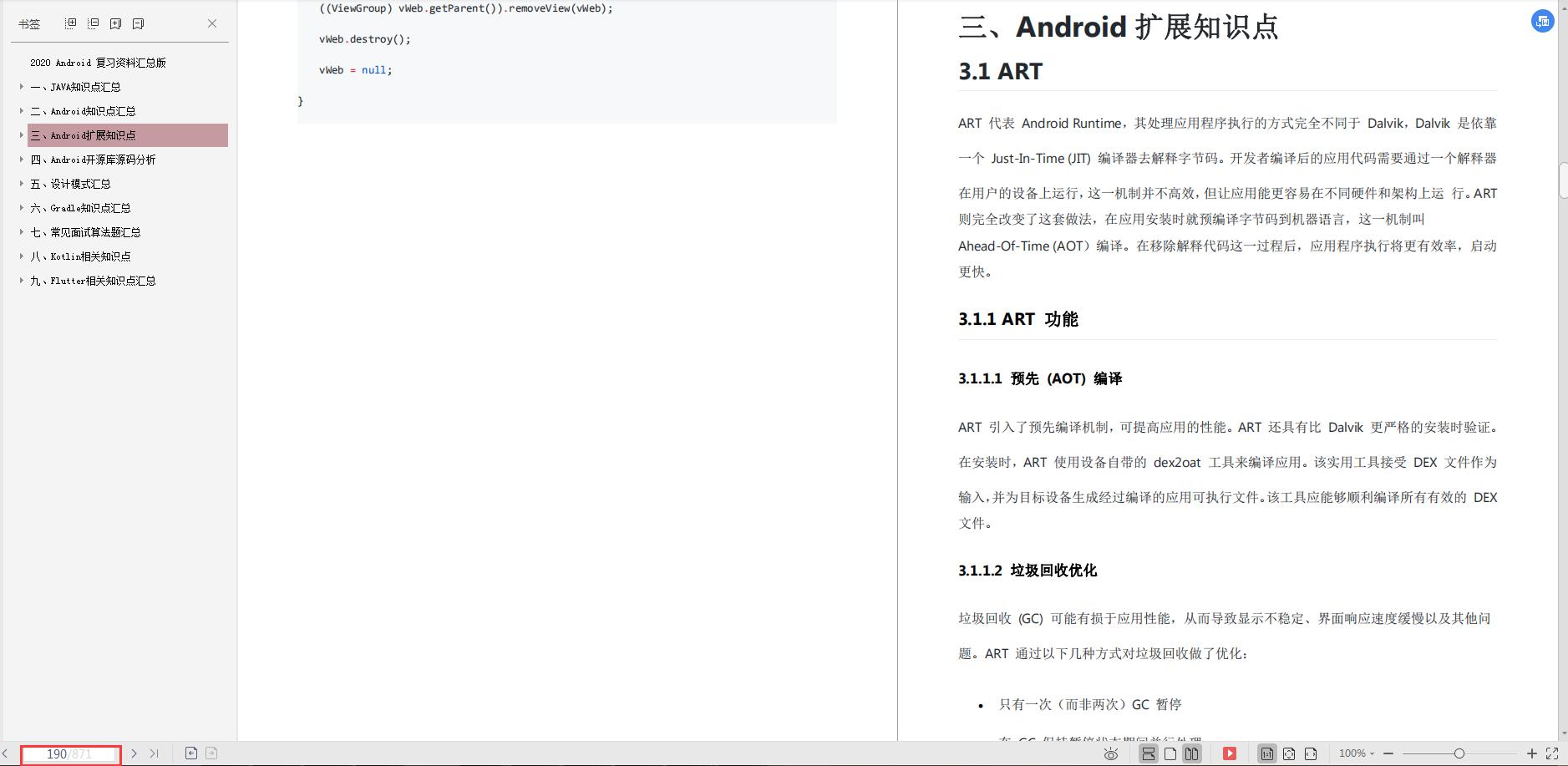 第三章 Android 扩展知识点汇总