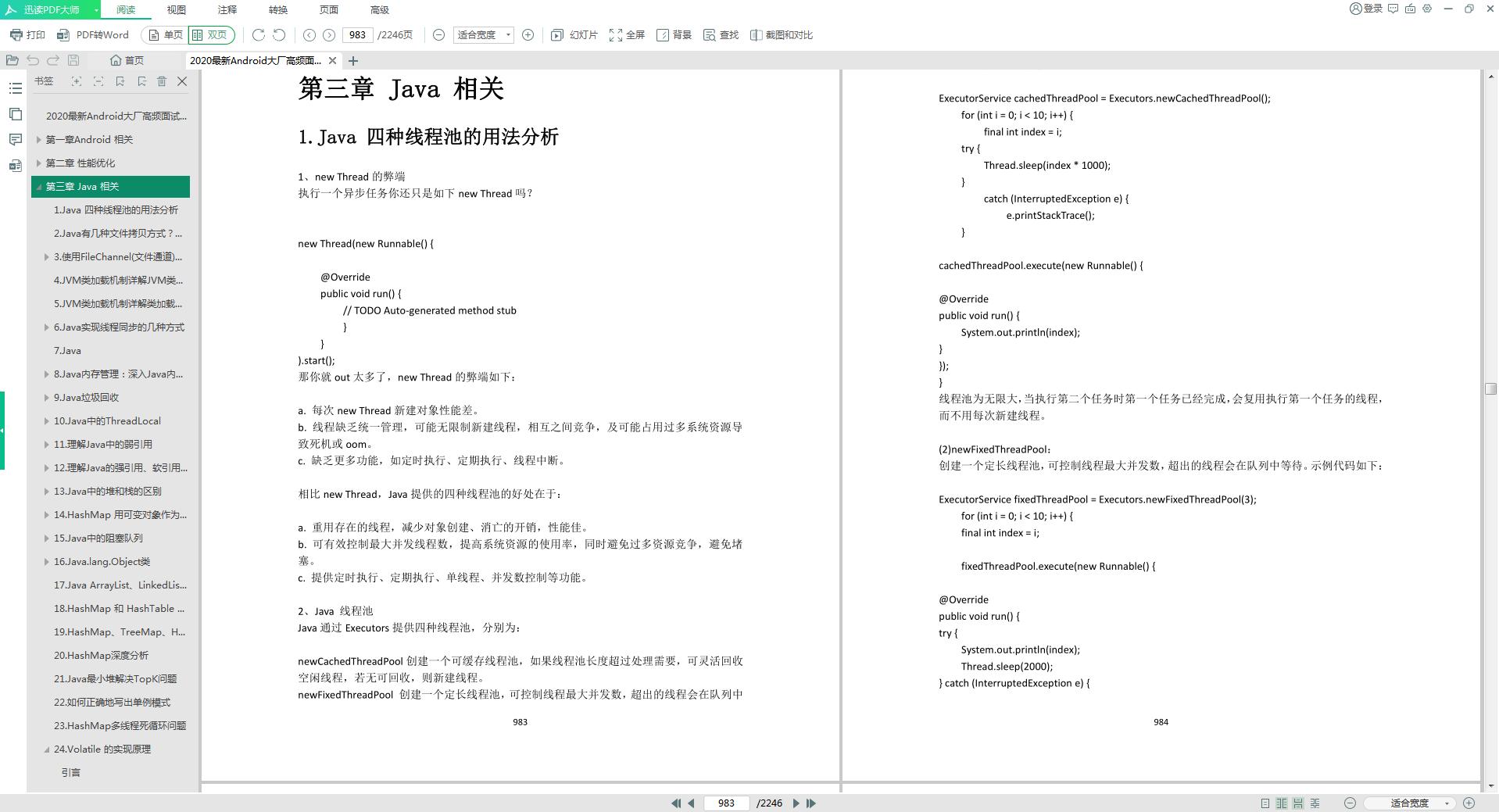 第三章 Java 相关