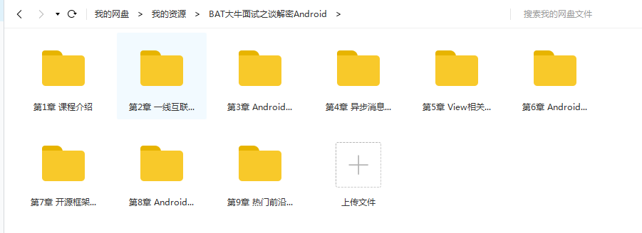 BAT大牛解密Android面试
