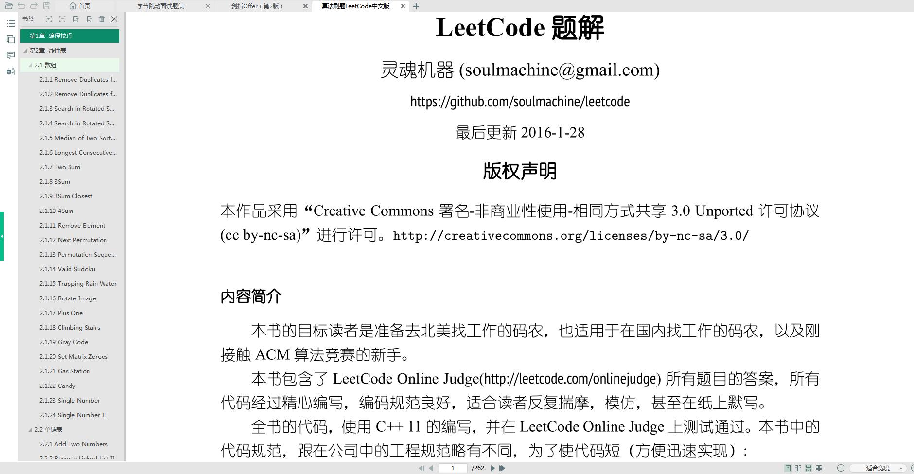 LeetCode中文版